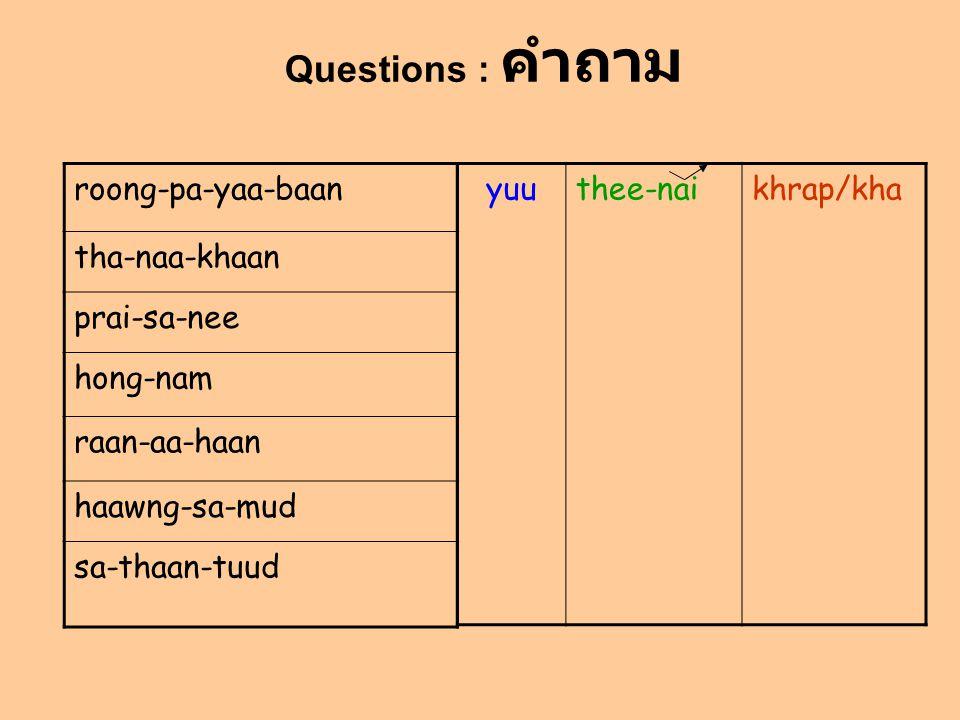 roong-pa-yaa-baan tha-naa-khaan prai-sa-nee hong-nam raan-aa-haan haawng-sa-mud sa-thaan-tuud yuuthee-naikhrap/kha Questions : คำถาม