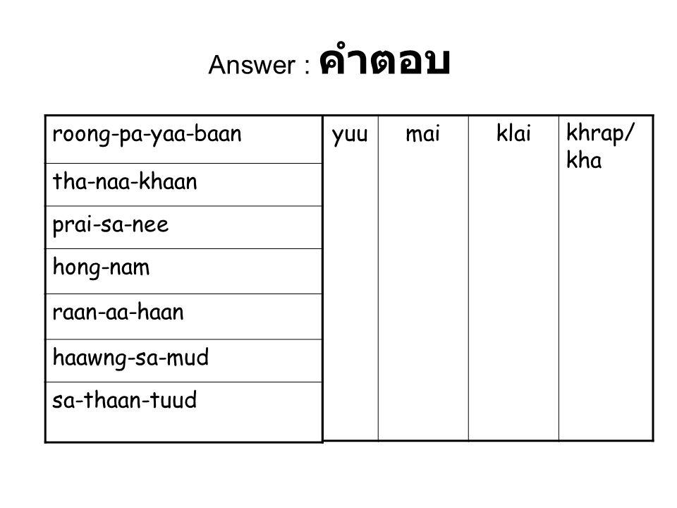 roong-pa-yaa-baan tha-naa-khaan prai-sa-nee hong-nam raan-aa-haan haawng-sa-mud sa-thaan-tuud yuumaiklaikhrap/ kha Answer : คำตอบ