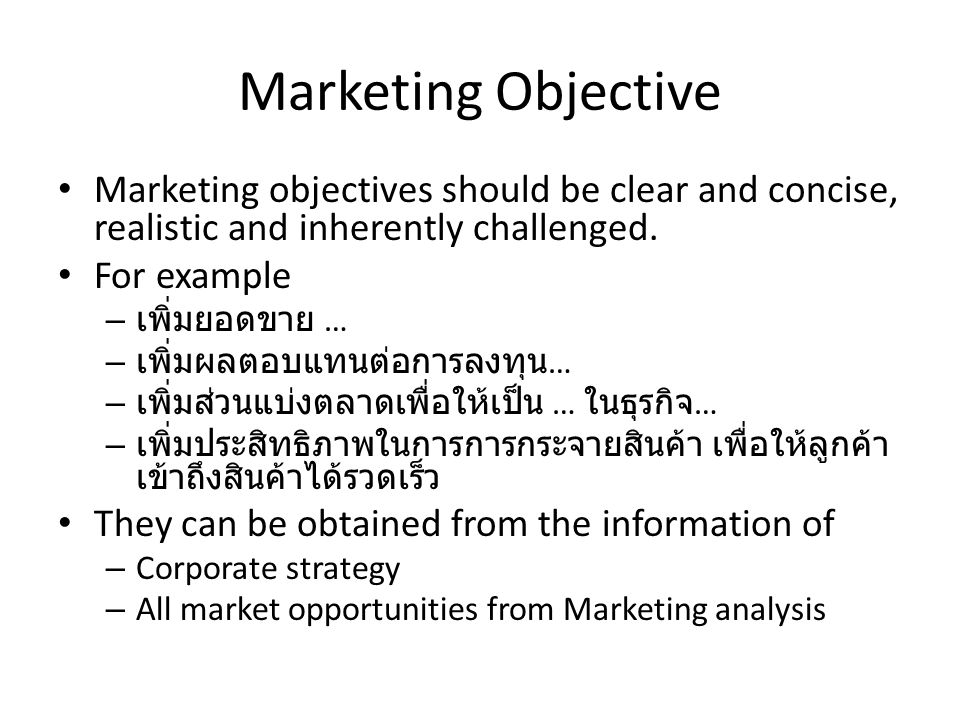 Marketing Objective Marketing objectives should be clear and concise, realistic and inherently challenged.