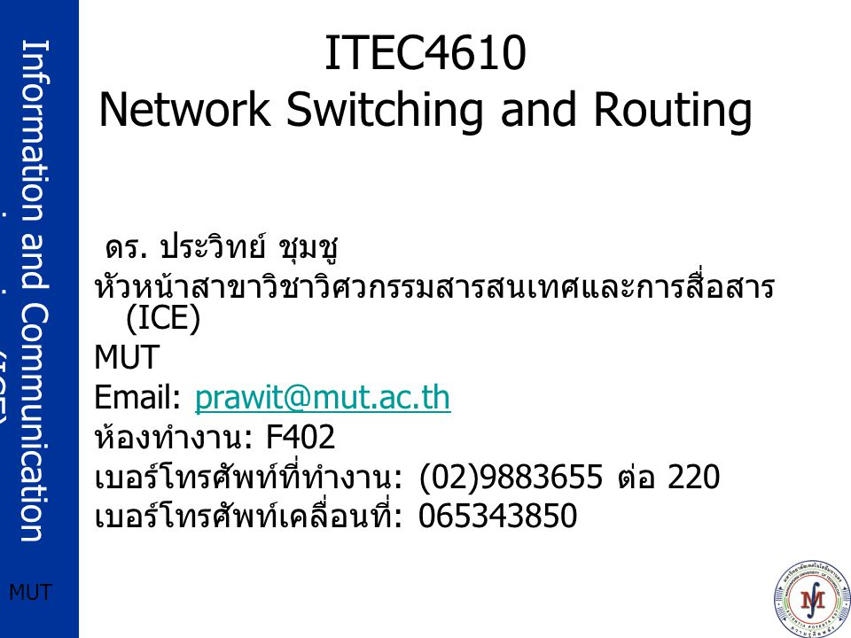 Information and Communication engineering (ICE) MUT ITEC4610 Network Switching and Routing ดร.