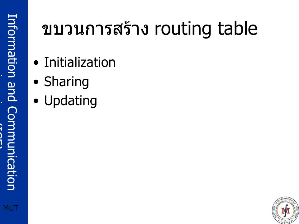 Information and Communication engineering (ICE) MUT ขบวนการสร้าง routing table Initialization Sharing Updating