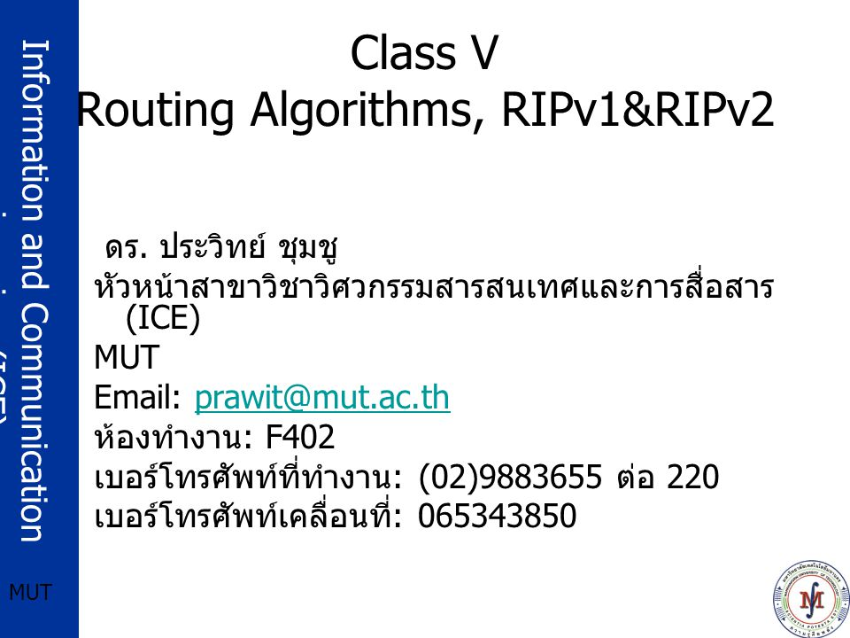 Information and Communication engineering (ICE) MUT Class V Routing Algorithms, RIPv1&RIPv2 ดร.