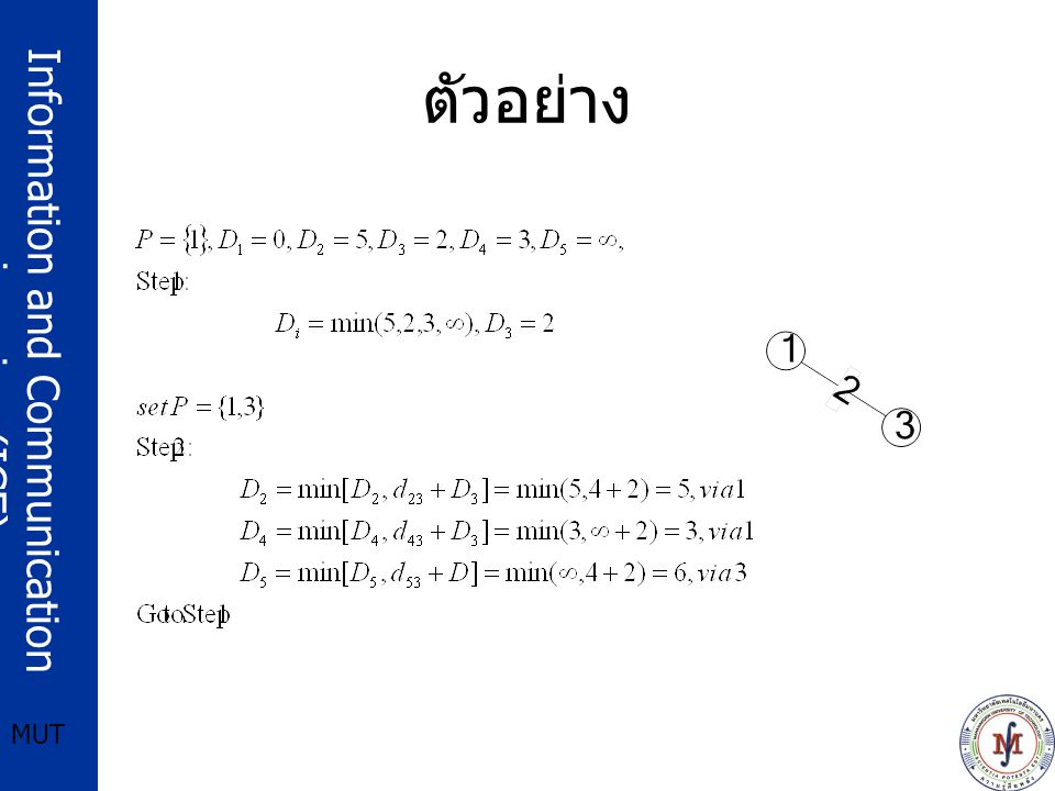 Information and Communication engineering (ICE) MUT ตัวอย่าง
