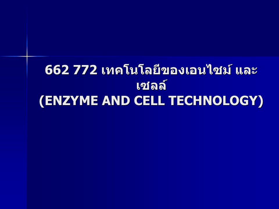 662 772 เทคโนโลยีของเอนไซม์ และ เซลล์ (ENZYME AND CELL TECHNOLOGY)