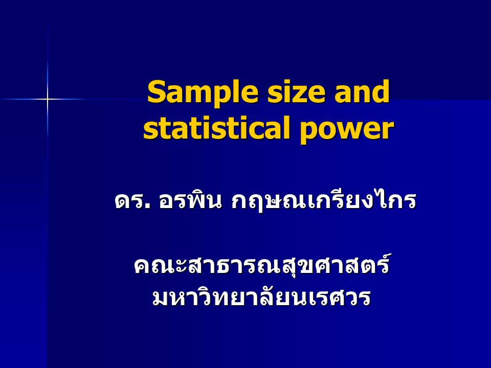 Sample size and statistical power ดร. อรพิน กฤษณเกรียงไกร ดร.
