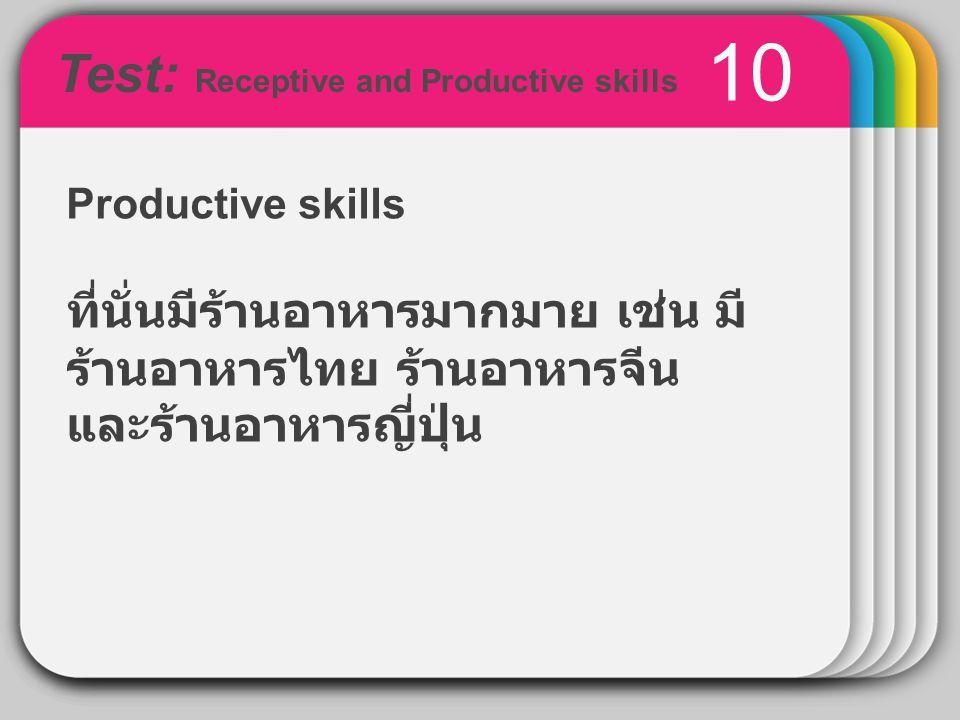 WINTER Template 10 Productive skills ที่นั่นมีร้านอาหารมากมาย เช่น มี ร้านอาหารไทย ร้านอาหารจีน และร้านอาหารญี่ปุ่น Test: Receptive and Productive skills