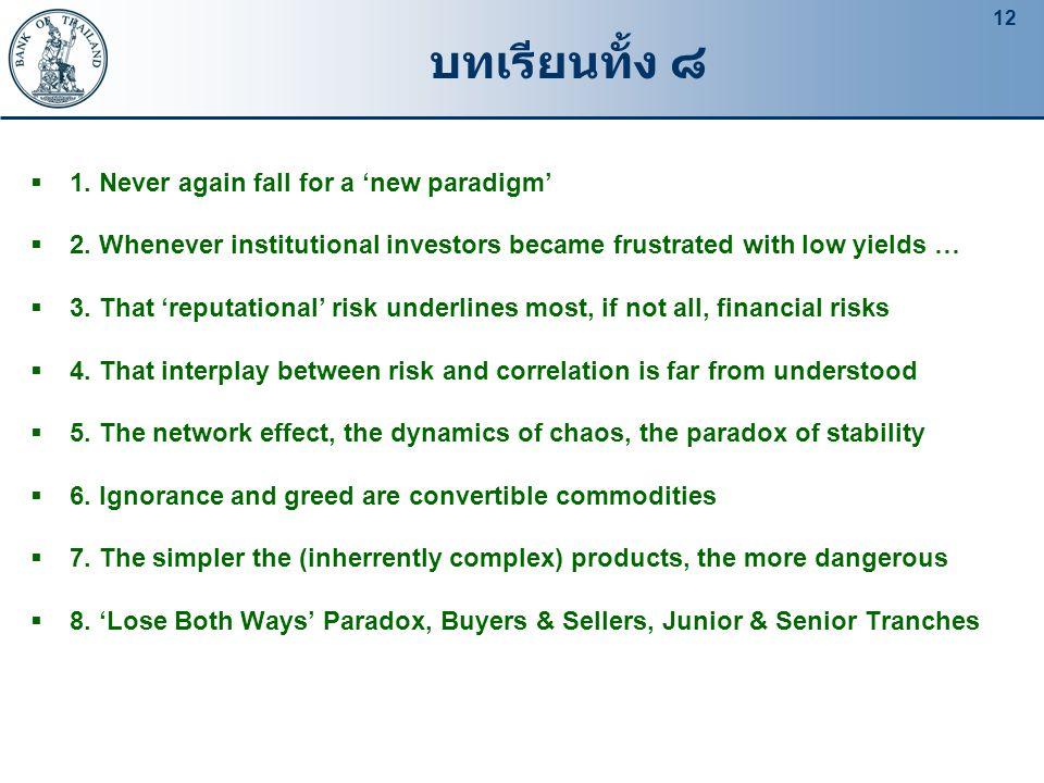 12 บทเรียนทั้ง ๘  1. Never again fall for a 'new paradigm'  2.