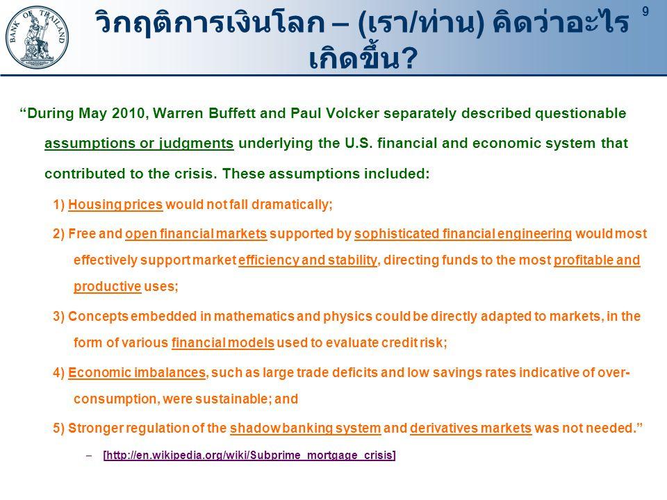 9 วิกฤติการเงินโลก – ( เรา / ท่าน ) คิดว่าอะไร เกิดขึ้น .