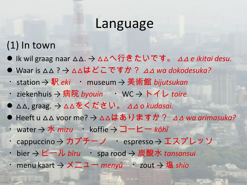 (1) In town Ik wil graag naar △△. → △△へ行きたいです。 △△ e ikitai desu.