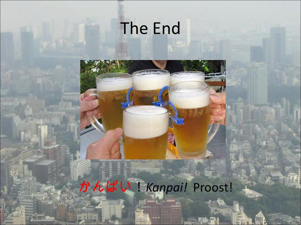 The End かんぱい! Kanpai! Proost!