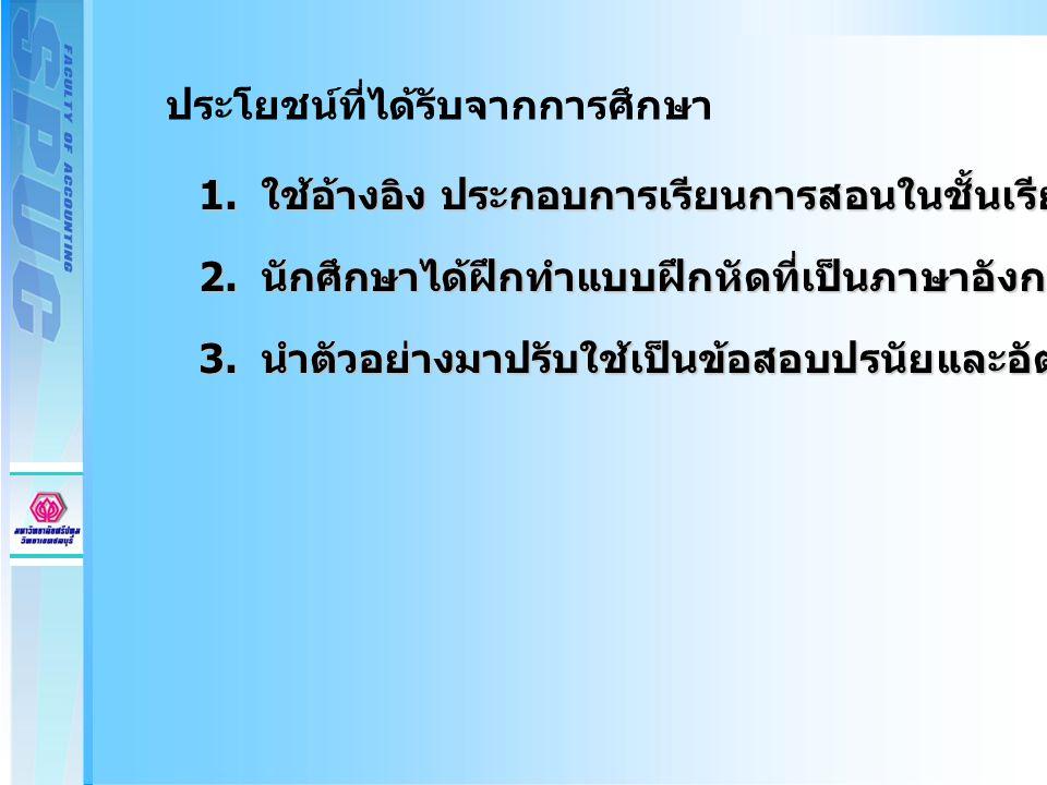 ประโยชน์ที่ได้รับจากการศึกษา 2. นักศึกษาได้ฝึกทำแบบฝึกหัดที่เป็นภาษาอังกฤษ 3.