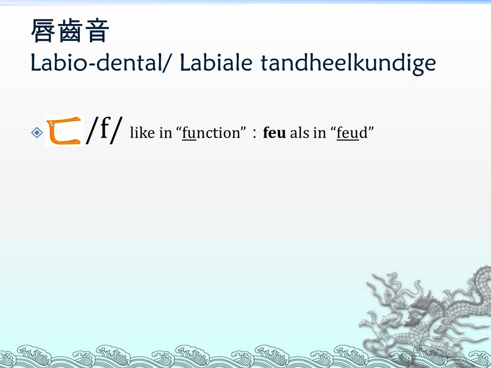 舌尖中音 dental alveolar/ tandheelkundige alveolaar  ㄉ /d/ like in tremendous : deu als in deun ㄉ  ㄊ /t/ like in lotus : teu als in teut ㄊ  ㄋ /n/ like in nut : neu als in neus ㄋ  ㄌ /l/ like in fabulous : leu als in leuk ㄌ