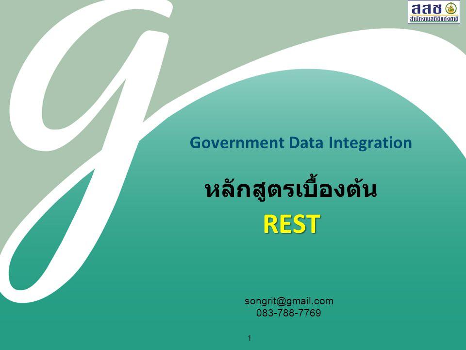 Government Data Integration หลักสูตรเบื้องต้นREST songrit@gmail.com 083-788-7769 1