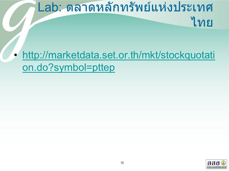 Lab: ตลาดหลักทรัพย์แห่งประเทศ ไทย http://marketdata.set.or.th/mkt/stockquotati on.do?symbol=pttephttp://marketdata.set.or.th/mkt/stockquotati on.do?sy