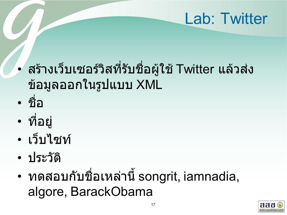 Lab: Twitter สร้างเว็บเซอร์วิสที่รับชื่อผู้ใช้ Twitter แล้วส่ง ข้อมูลออกในรูปแบบ XML ชื่อ ที่อยู่ เว็บไซท์ ประวัติ ทดสอบกับชื่อเหล่านี้ songrit, iamna