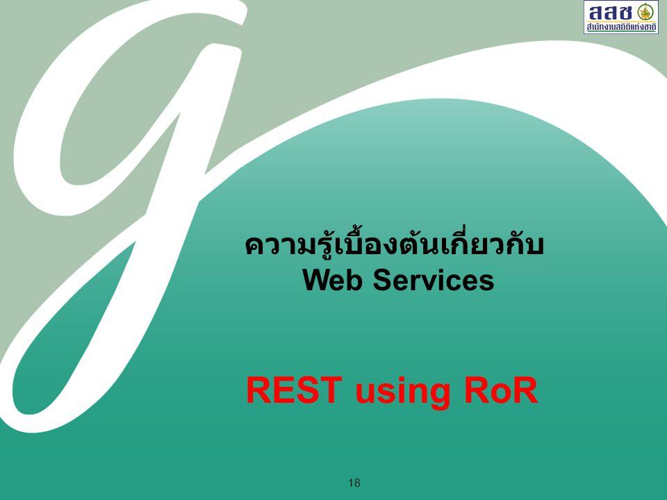 REST using RoR ความรู้เบื้องต้นเกี่ยวกับ Web Services 18