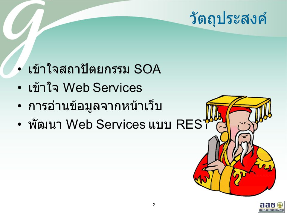 วัตถุประสงค์ เข้าใจสถาปัตยกรรม SOA เข้าใจ Web Services การอ่านข้อมูลจากหน้าเว็บ พัฒนา Web Services แบบ REST 2