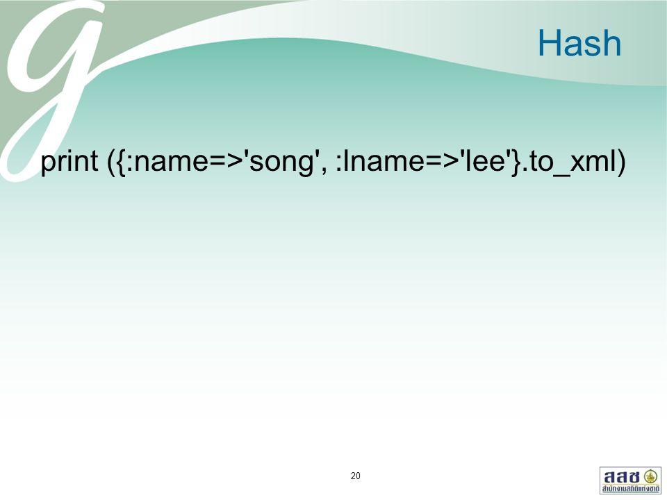 Hash print ({:name=>'song', :lname=>'lee'}.to_xml) 20