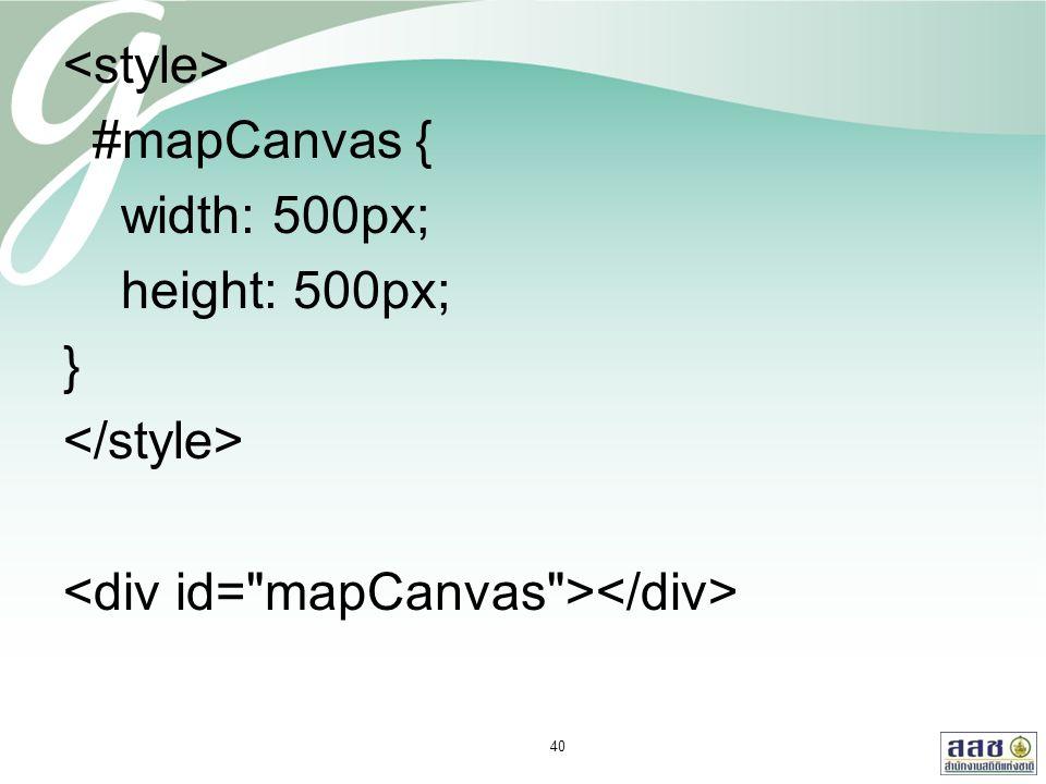 #mapCanvas { width: 500px; height: 500px; } 40