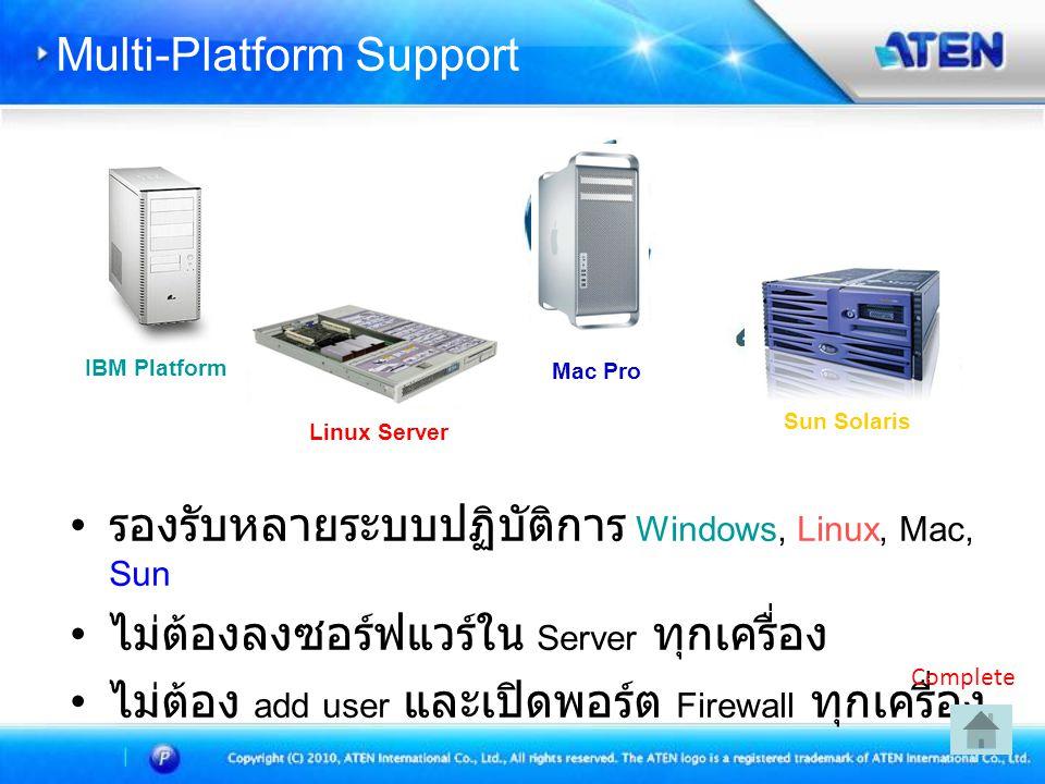 IBM Platform Linux Server Mac Pro Sun Solaris Multi-Platform Support รองรับหลายระบบปฏิบัติการ Windows, Linux, Mac, Sun ไม่ต้องลงซอร์ฟแวร์ใน Server ทุกเครื่อง ไม่ต้อง add user และเปิดพอร์ต Firewall ทุกเครื่อง Complete