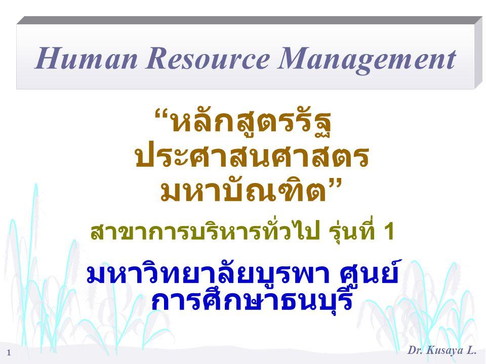 "1 Dr. Kusaya L. Human Resource Management "" หลักสูตรรัฐ ประศาสนศาสตร มหาบัณฑิต "" สาขาการบริหารทั่วไป รุ่นที่ 1 มหาวิทยาลัยบูรพา ศูนย์ การศึกษาธนบุรี โ"