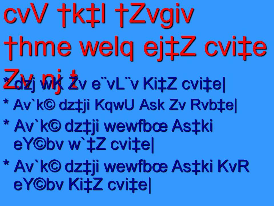 cv‡Vi wk‡ivbvg dzj I dz‡ji wewfbœ Ask