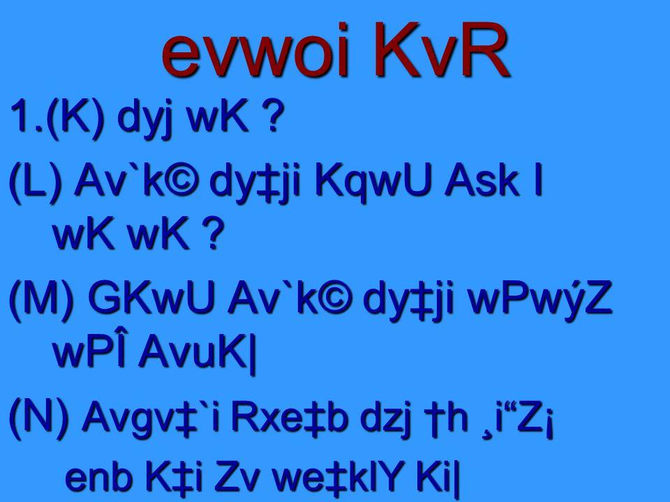 wkLb dj hvPvB * dyj wK * Av`k© dy‡ji KqwU Ask I wK wK I wK wK * `jgÛ‡ji KvR¸‡jv eY©bv Ki|
