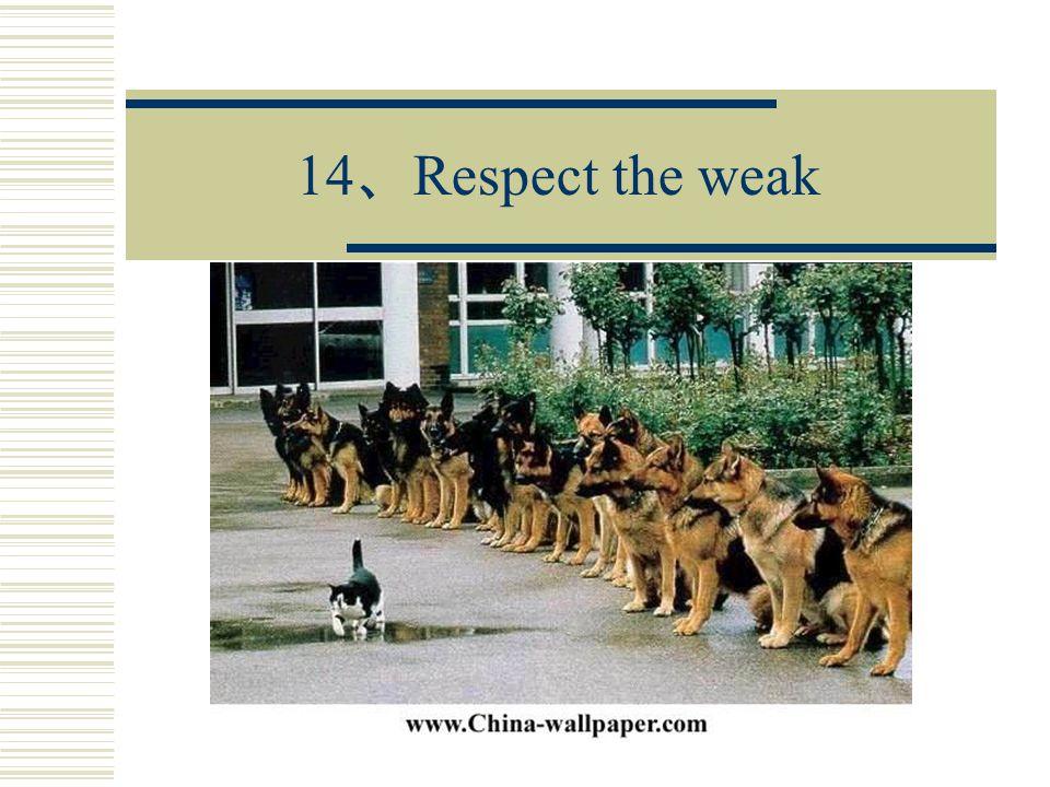 14 、 Respect the weak