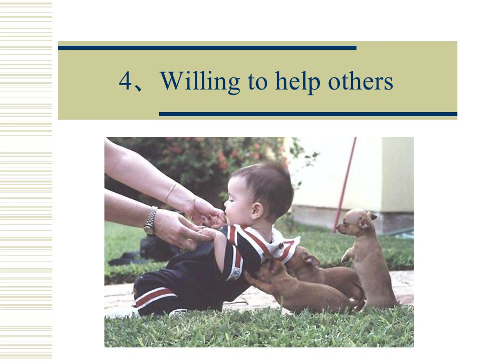 4 、 Willing to help others