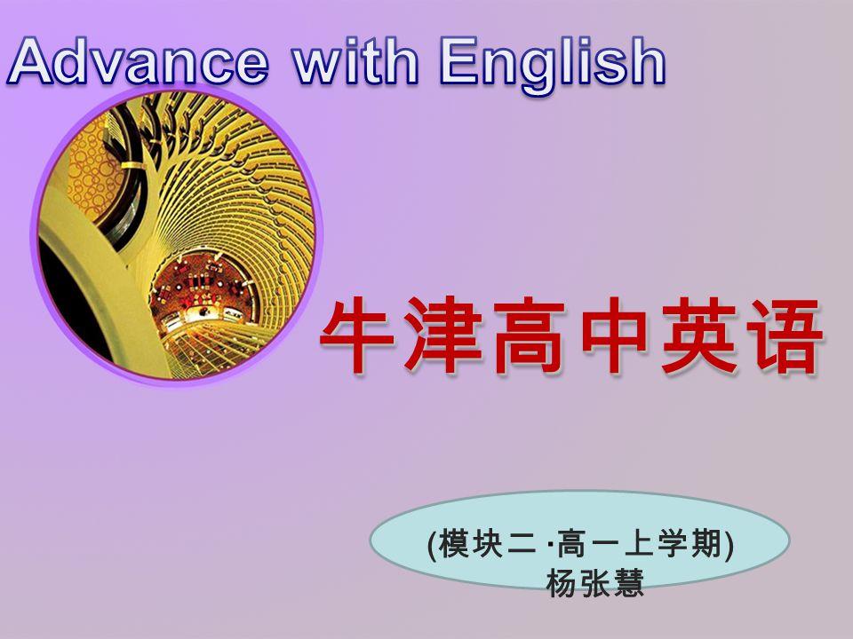 牛津高中英语牛津高中英语 ( 模块二 · 高一上学期 ) 杨张慧