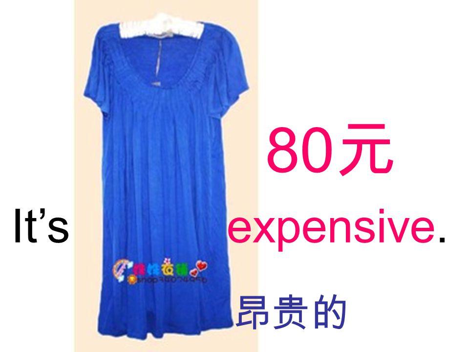 5元5元 It's cheap. 便宜的