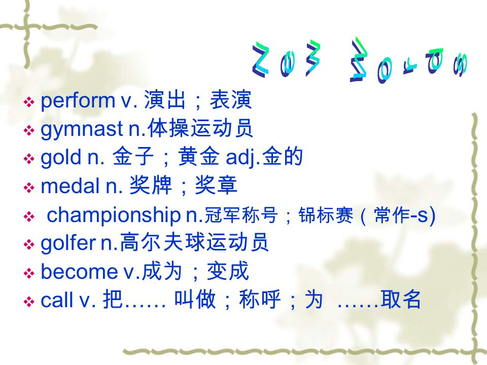  perform v. 演出;表演  gymnast n. 体操运动员  gold n. 金子;黄金 adj.