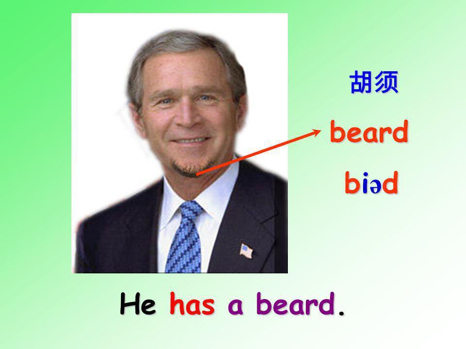 He has a mustache. mustache 上嘴唇的胡子 上嘴唇的胡子 = moustache /məs`t ɑ : ʃ /
