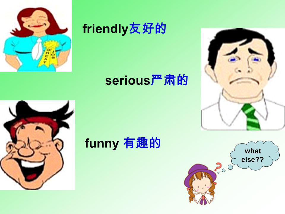 shy outgoingquiet She is … 怕羞的外向的 / 好交际的 文静的 personality( 个性) What is he /she like