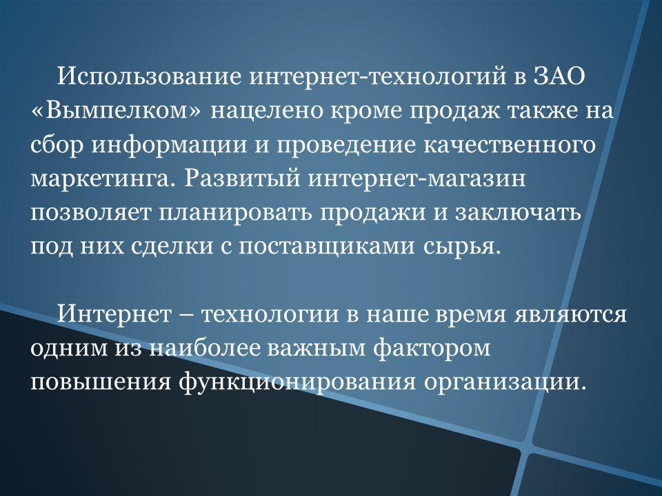 Использование интернет-технологий в ЗАО «Вымпелком» нацелено кроме продаж также на сбор информации и проведение качественного маркетинга.