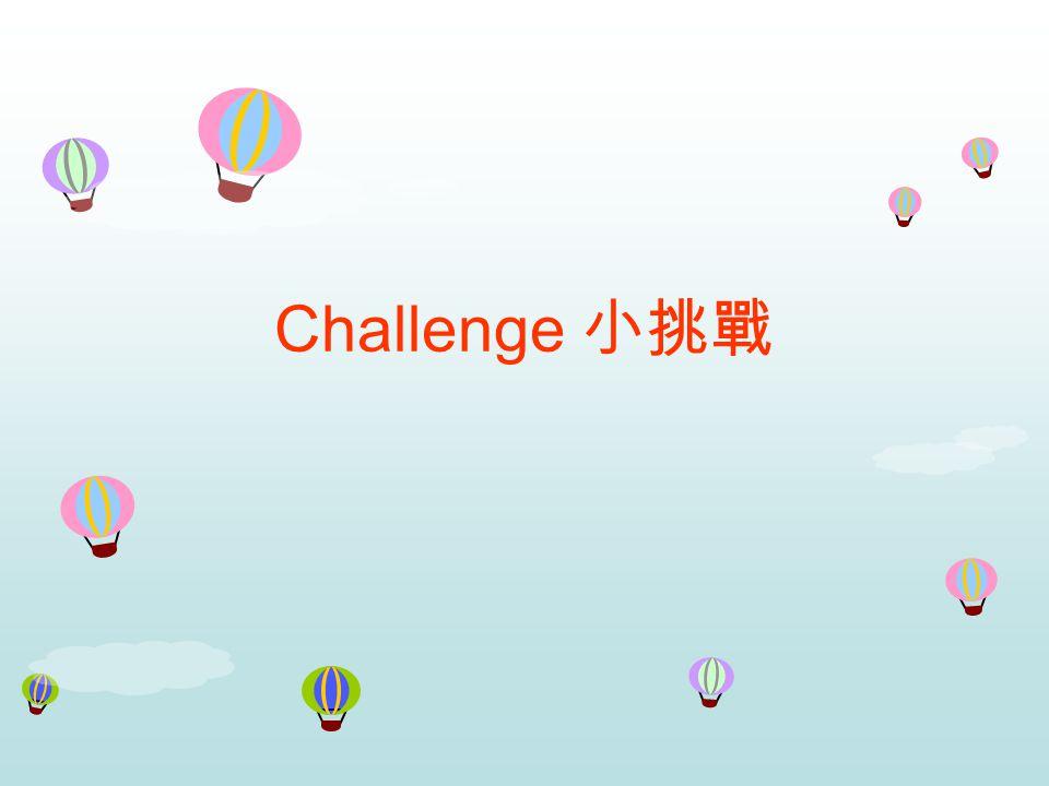 Challenge 小挑戰