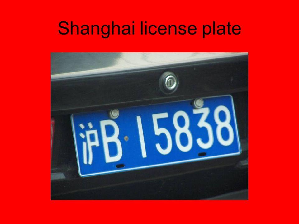 Shanghai license plate