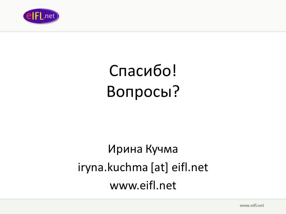 Спасибо! Вопросы? Ирина Кучма iryna.kuchma [at] eifl.net www.eifl.net