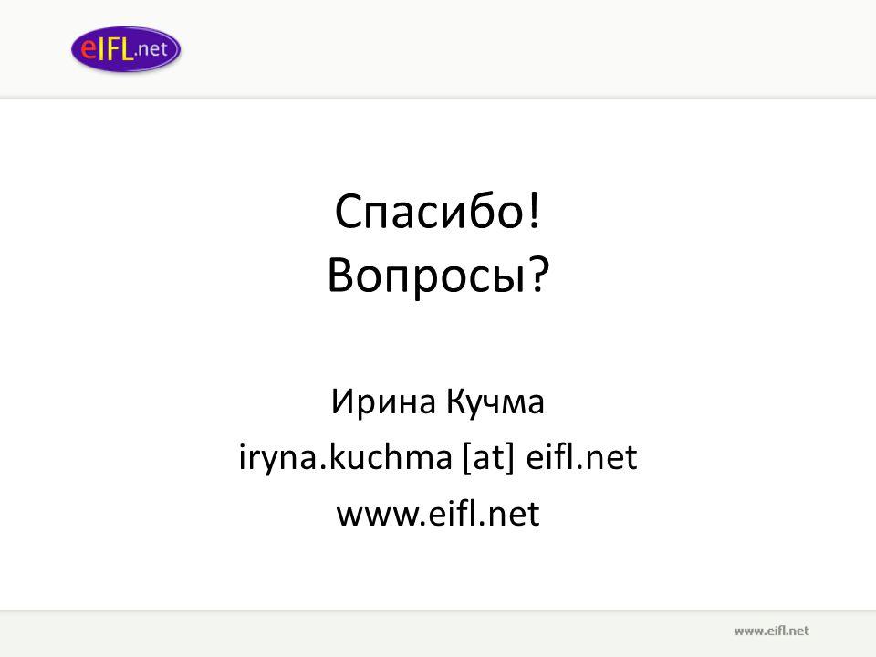 Спасибо! Вопросы Ирина Кучма iryna.kuchma [at] eifl.net www.eifl.net