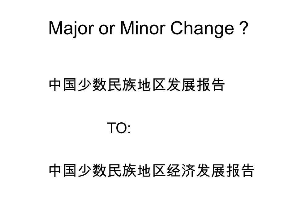 Major or Minor Change ? 中国少数民族地区发展报告 TO: 中国少数民族地区经济发展报告