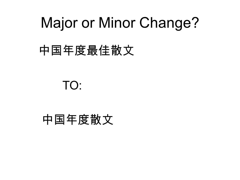 Major or Minor Change 中国年度最佳散文 TO: 中国年度散文
