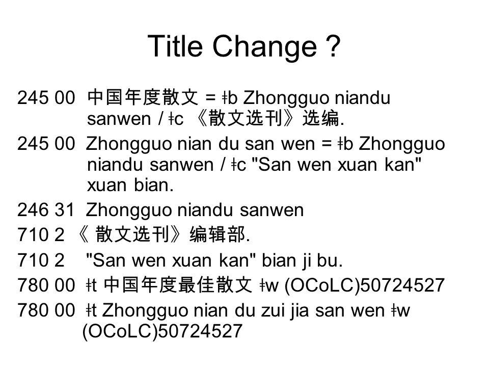 Title Change ? 245 00 中国年度散文 = ǂ b Zhongguo niandu sanwen / ǂ c 《散文选刊》选编. 245 00 Zhongguo nian du san wen = ǂ b Zhongguo niandu sanwen / ǂ c