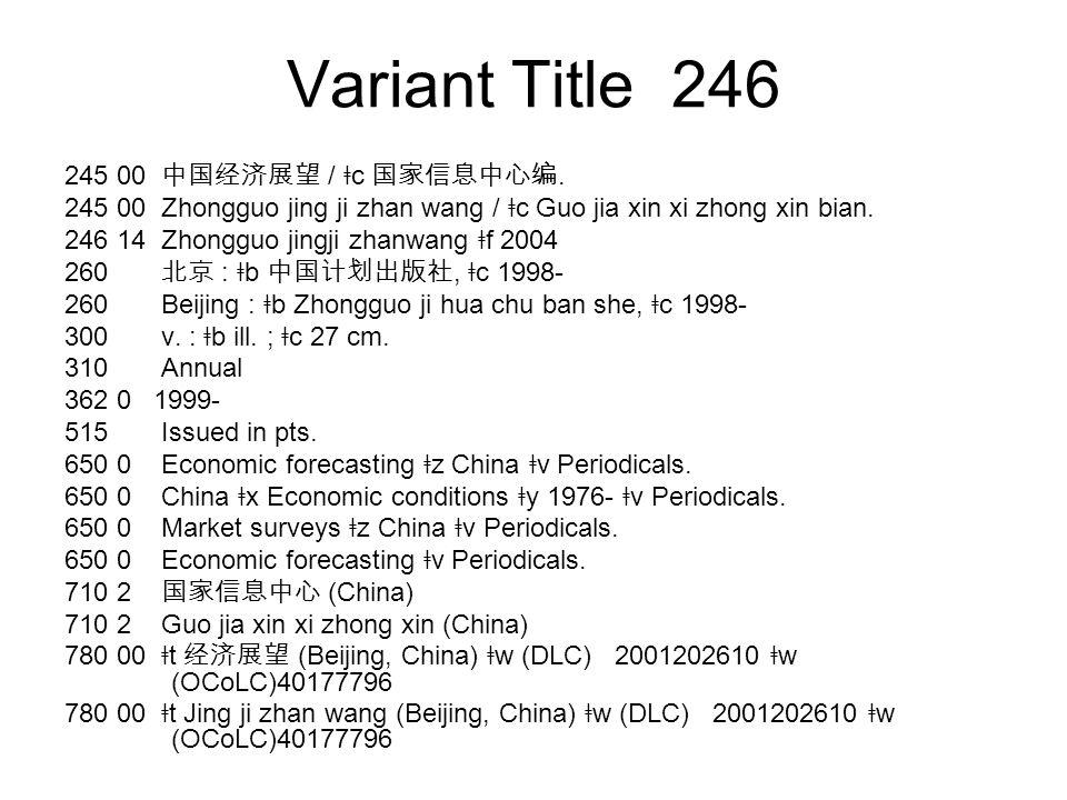 Variant Title 246 245 00 中国经济展望 / ǂ c 国家信息中心编. 245 00 Zhongguo jing ji zhan wang / ǂ c Guo jia xin xi zhong xin bian. 246 14 Zhongguo jingji zhanwang