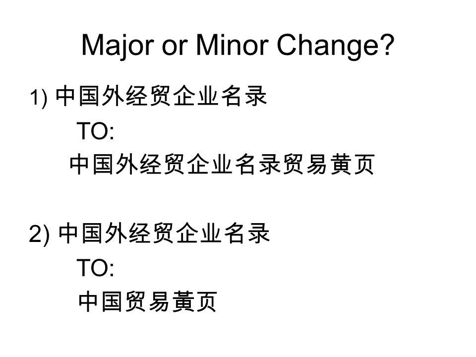 Major or Minor Change? 1) 中国外经贸企业名录 TO: 中国外经贸企业名录贸易黄页 2) 中国外经贸企业名录 TO: 中国贸易黃页