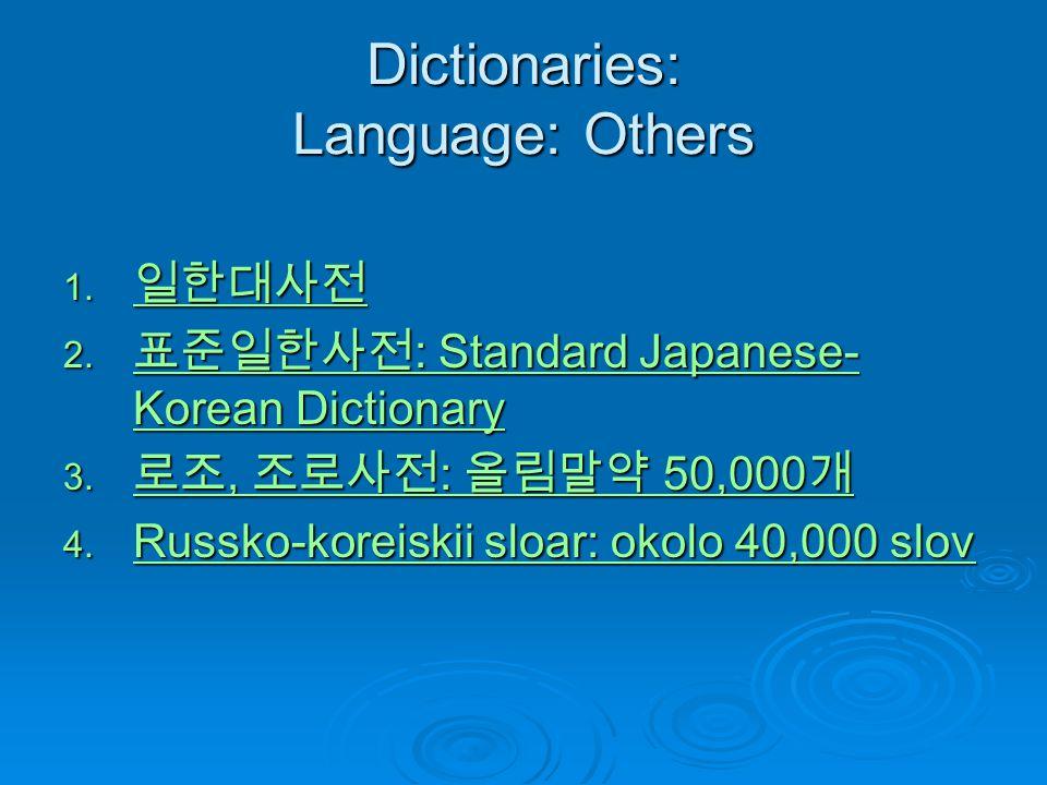 Dictionaries: Language: Others 1. 일한대사전 일한대사전 2. 표준일한사전 : Standard Japanese- Korean Dictionary 표준일한사전 : Standard Japanese- Korean Dictionary 표준일한사전 :