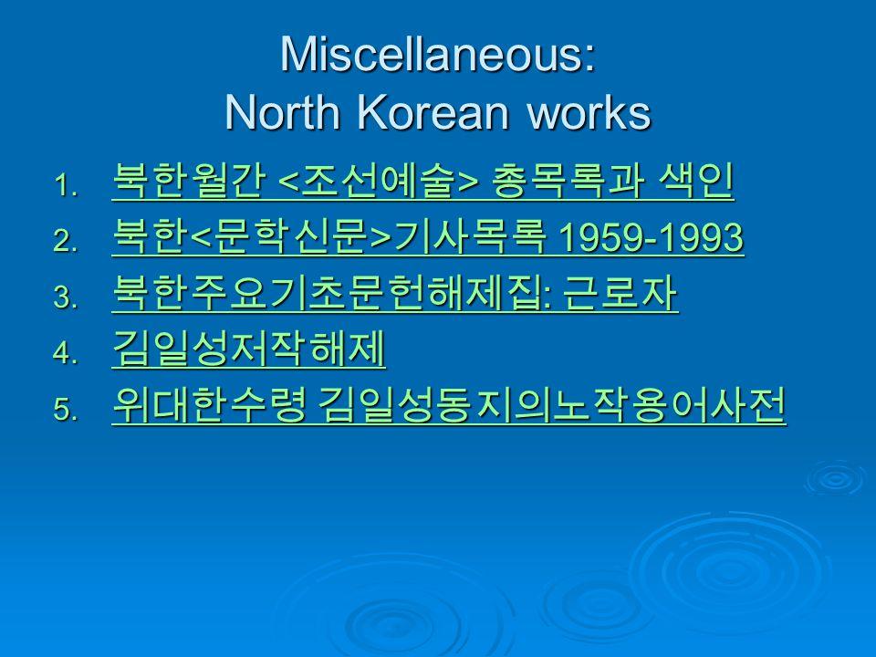 Miscellaneous: North Korean works 1. 북한월간 총목록과 색인 북한월간 < 조선예술 > 총목록과 색인 북한월간 < 조선예술 > 총목록과 색인 2. 북한 기사목록 1959-1993 북한 < 문학신문 > 기사목록 1959-1993 북한 < 문학신