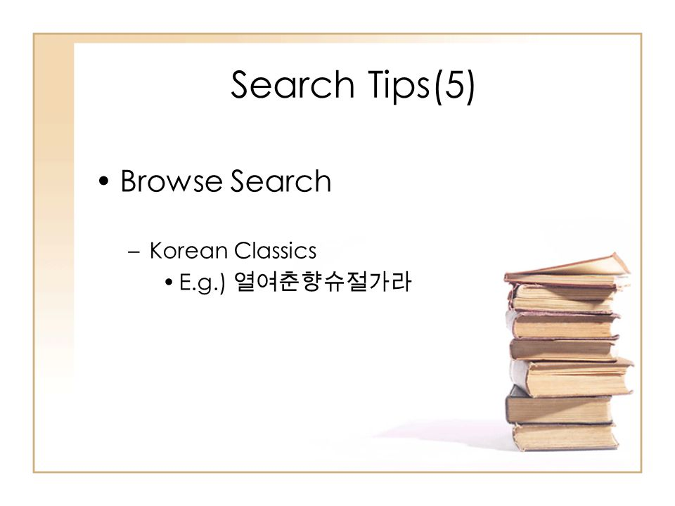 Browse Search –Korean Classics E.g.) 열여춘향슈절가라 Search Tips(5)