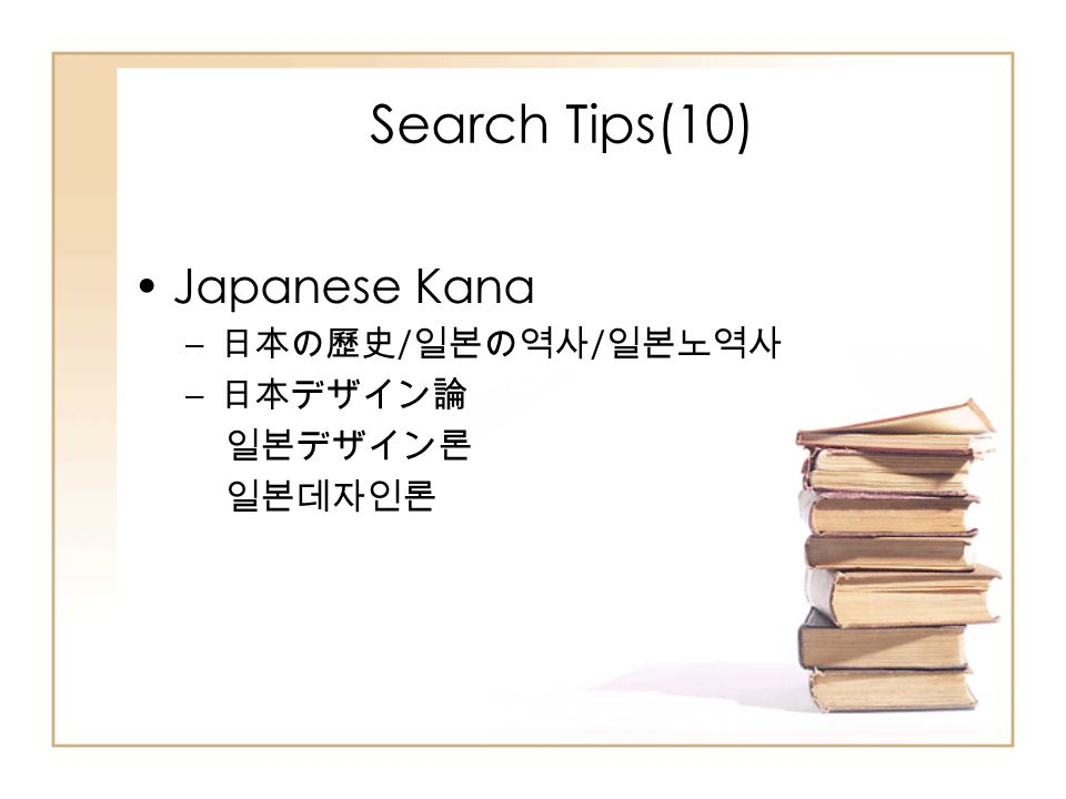 Japanese Kana – 日本の歷史 / 일본の역사 / 일본노역사 – 日本デザイン論 일본デザイン론 일본데자인론 Search Tips(10)