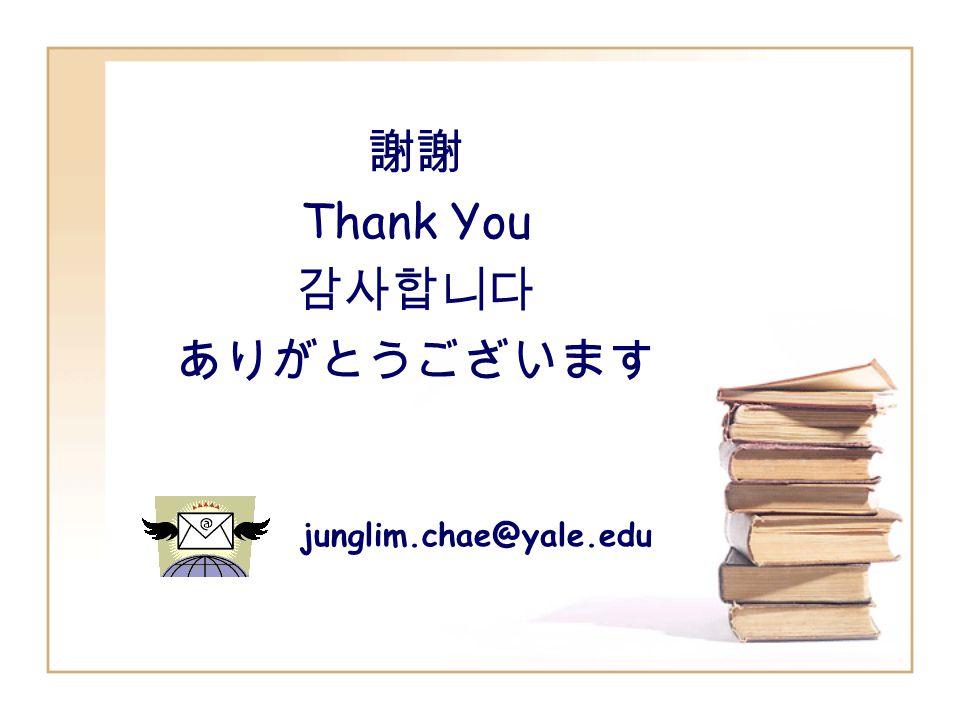 謝謝 Thank You 감사합니다 ありがとうございます junglim.chae@yale.edu