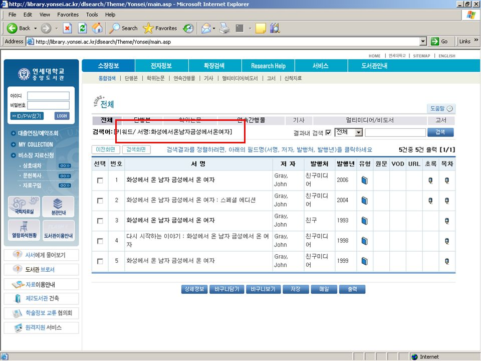 Exact Match –Precise Search – 완전일치검색 –Known items E.g.) 난중일기 Search Tips(6)